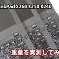 ThinkPad X260 X250 X240 重さを実測どれが一番軽い