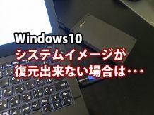 Windows10 システムイメージが復元出来ないときに確認すること