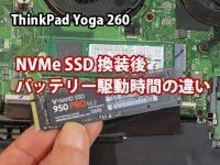 ThinkPad Yoga 260 NVMe SSD換装後、バッテリー駆動時間の違い