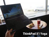 ThinkPad X1 Yoga 動画編集する予定