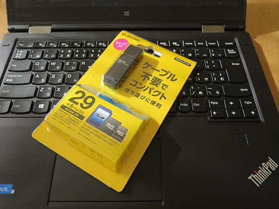ThinkPad X1 Yoga SDカードスロットがなくて困ったことがいつも起きる