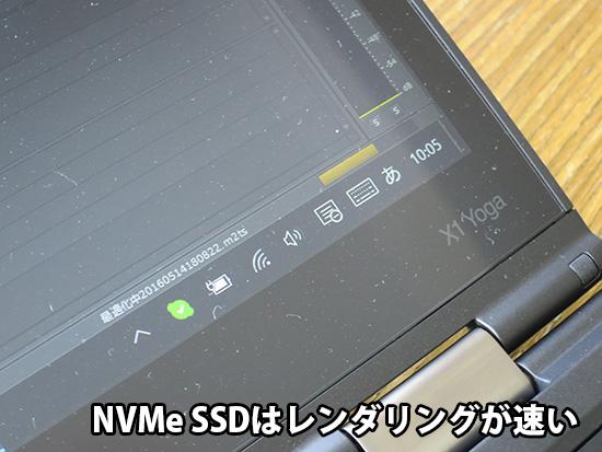 ThinkPad X1 Yoga NVMe SSDはレンダリングが速い
