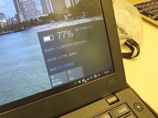 ThinkPad X260 リア3セルバッテリーのみで4,5時間の駆動時間