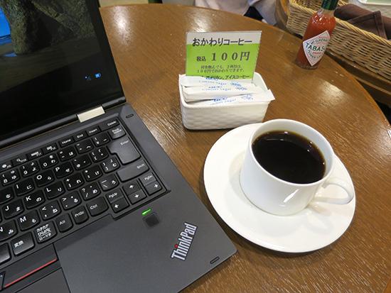 おかわり100円で美味しいコーヒー