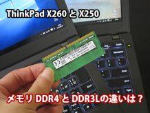 ThinkPad X260と X250 DDR4とDDR3L の違い