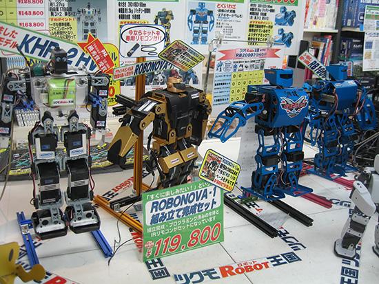 9年前2足歩行ロボットたち