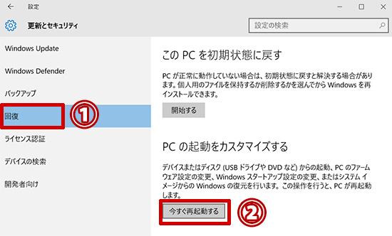 PCの起動をカスタマイズするの今すぐ再起動を選択