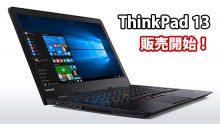 ThinkPad 13 発売日は今日 X260ユーザーから見て買い?