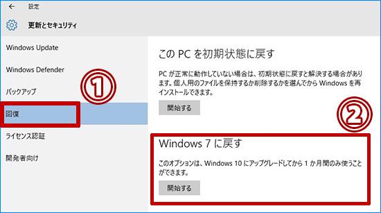 回復 からWindows7に戻すを選択