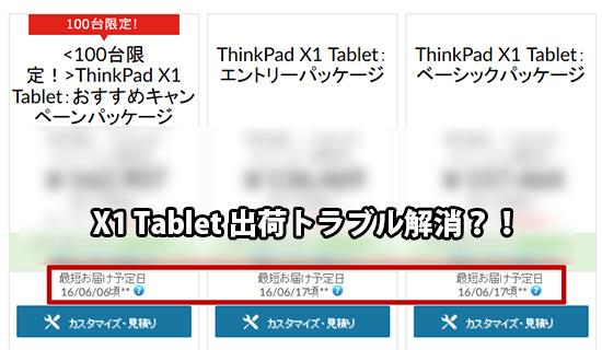 x1 tablet 出荷トラブル解消したのか?今現在の納期は?