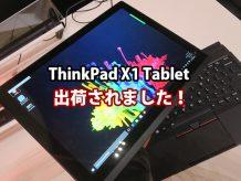 ThinkPad X1 Tablet 出荷されました 納品までの経緯とまとめ