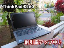 ThinkPad X260 価格が安い!クーポン割引率アップ中