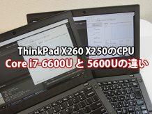 X260 X250 Core i7 6600Uと5600Uの違いをベンチマーク