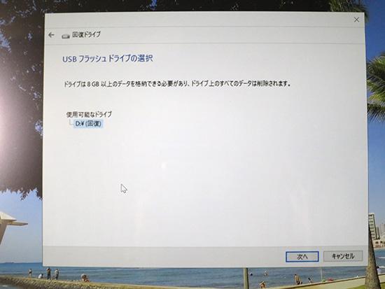 フラッシュドライブの接続画面