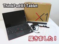 ThinkPad X1 Tablet 到着!届きました 重量を計測しながらファーストインプレ