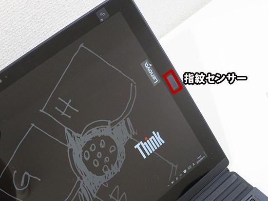 X1 Tablet  指紋センサーの位置