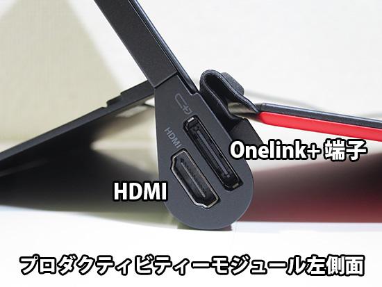x1 Tablet プロダクティビティモジュール 左側面インターフェイス