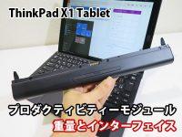 ThinkPad X1 Tablet プロダクティビティーモジュールの重量とインターフェイス