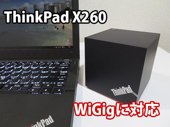 ThinkPad X260 WiGiGに対応 海外モデル FHD液晶のみ