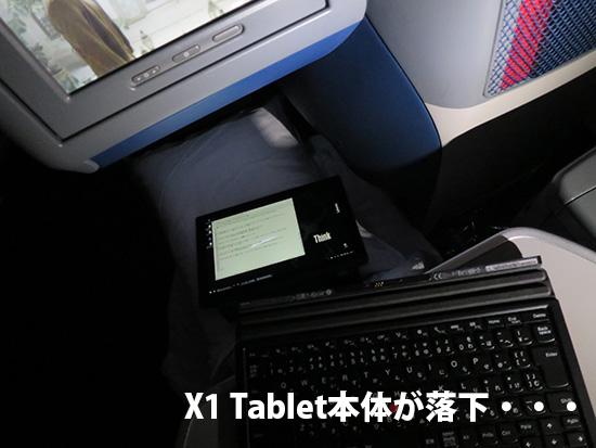 ThinkPad X1 Tablet 本体が落下した