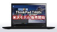 ThinkPad T460s 米沢生産モデル 日本製の販売開始