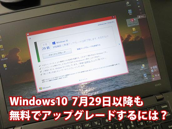 Windows10 無償アップグレード終了後 無料でアップグレードするなら今のうち