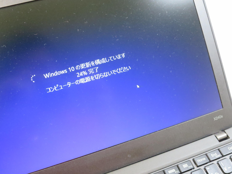 青い画面でWindows10を構成している