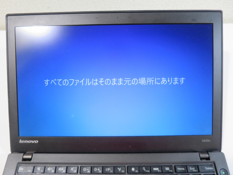 すべてのファイルはそのまま元の場所にある Windows10アップグレード後