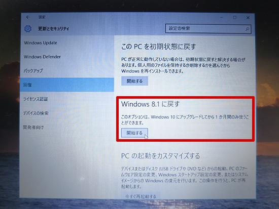設定からWindows8.1に戻す