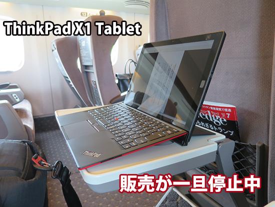 ThinkPad X1 Tablet 販売停止中 販売再開はいつになる?