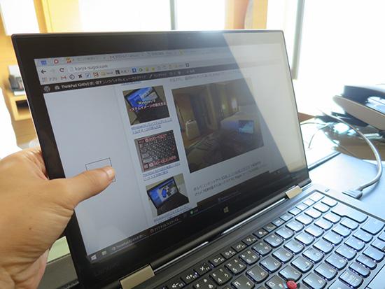 ThinkPad X1 Yoga マルチタッチが便利