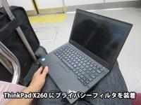 ThinkPad X260 プライバシーフィルタを貼った
