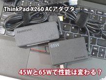 lenovo X260 45W 65W ACアダプターでスピードの違いはある?