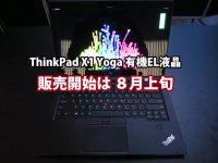 Thinkpad X1 Yoga 有機EL 発売日 OLED液晶の販売開始情報