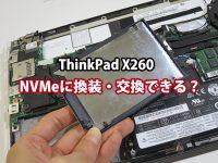 ThinkPad X260 NVMe SSDに換装、交換できるのか?