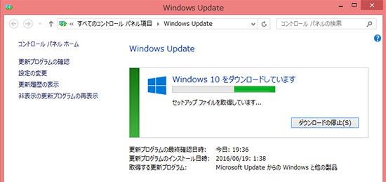 WindowsUpdate画面でWindows10がダウンロードされる