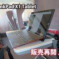 ThinkPad X1 Tablet 販売再開 かっこいいとやたら言われる