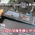 ThinkPad X1 Carbon SSD交換・換装 やり方と手順
