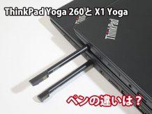 Thinkpad Yoga260とX1 Yoga ペンの違い