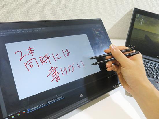 ThinkPad Pen Pro-2と3 同時には書けない