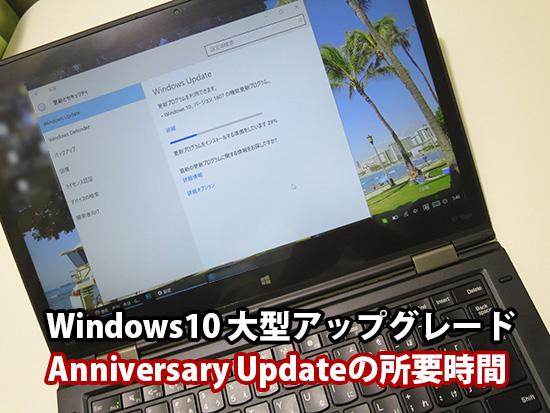 windows 10 Anniversary Update 1607のアップグレード所要時間
