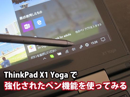 Windows ink ペン機能 Windows10を Thinkpad X1 Yogaで使う