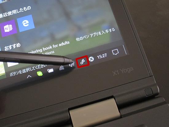 Windows10 アニバーサリーアップデート後 タスクトレイの ペンボタンをクリック