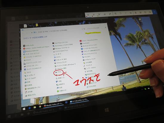 windows ink 画面スケッチは筆圧を感知する