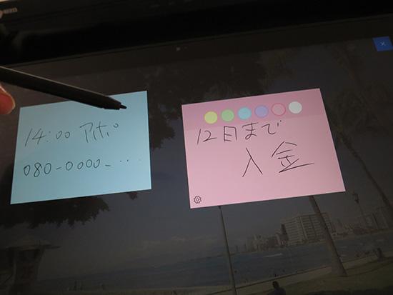 Windows ink付箋は色を変えられる