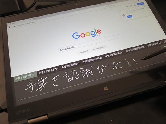 Windows 10 手書き文字の認識率がすごい