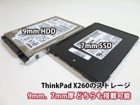 ThinkPad X260 ハードディスク・SSDの厚さは?