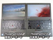 ThinkPad X260 X250 キーボードの違いを実機で比較 キーストロークとキーピッチは変わらない