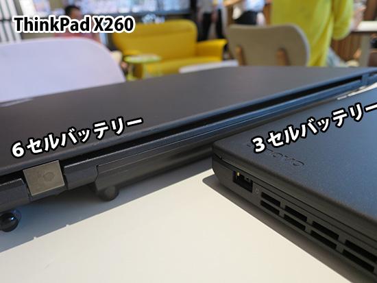 ThinkPad X260 3セルバッテリーと6セルバッテリー厚さの違い 並べてみる