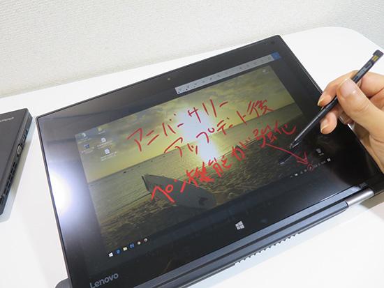 ThinkPad Yoga 260 アニバーサリーアップデート後はペン機能が強化された